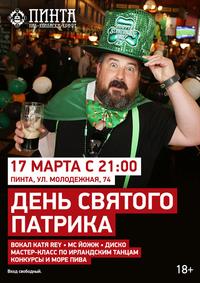 Афиша Ижевска — День святого Патрика в «Пинте»