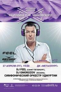 Афиша Ижевска — DJ Feel и Симфонический оркестр