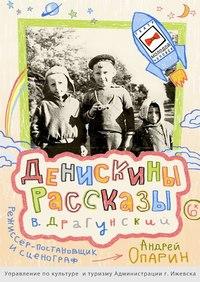 Афиша Ижевска — Денискины рассказы