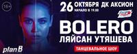 Афиша Ижевска — Танцевальное шоу «БОЛЕРО»