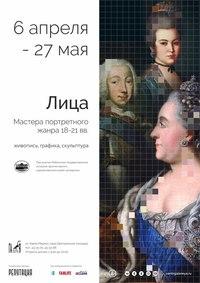 Афиша Ижевска — Выставка живописи, графики и скульптуры «Лица»