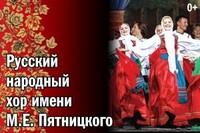 Афиша Ижевска — Русский народный хор имени Пятницкого