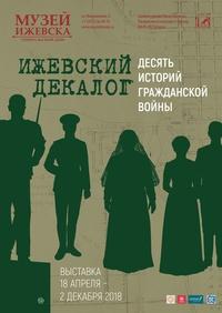 Афиша Ижевска — Выставка «Ижевский Декалог»