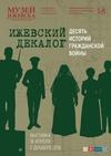 Выставка «Ижевский Декалог»