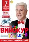 Концерт Владимира Винокура