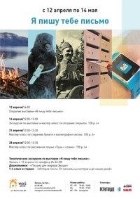 Афиша Ижевска — Выставка «Я пишу тебе письмо»