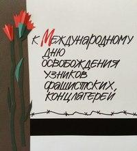 Афиша Ижевска — Книжная выставка «Помнит мир спасённый…»