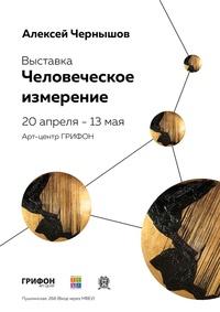 Афиша Ижевска — Выставка живописи «Человеческое измерение»