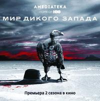 Афиша Ижевска — Закрытый показ сериала «Мир Дикого Запада».