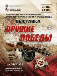 Афиша Ижевска — Выставка «Оружие Победы»