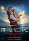 Премьера фильма «Привидение» в «СИНЕМА ПАРК»