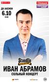 StandUp-концерт Ивана Абрамова