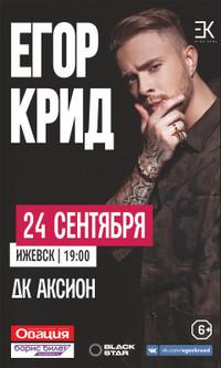 Афиша Ижевска — Концерт Егора Крида