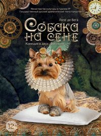 Афиша Ижевска — Собака на сене