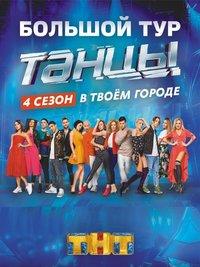 Афиша Ижевска — Танцы ТНТ: 4 сезон