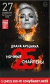 Концерт Дианы Арбениной и «Ночных снайперов»