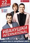 Концерт «Иванушек INTERNATIONAL»