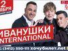 Афиша Ижевска — Концерт «Иванушек INTERNATIONAL»