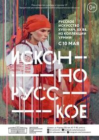 Афиша Ижевска — Выставка «Исконно русское»