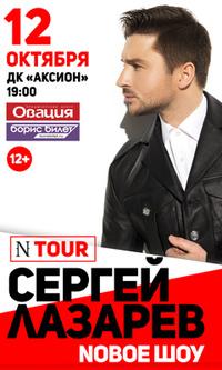 Афиша Ижевска — Шоу Сергея Лазарева «N-Тур»