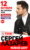Шоу Сергея Лазарева «N-Тур»