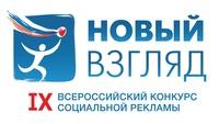 Афиша Ижевска — Конкурс социальной рекламы «Новый Взгляд»