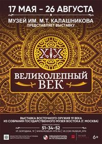 Афиша Ижевска — Выставка «XIX. Великолепный век»