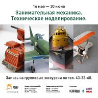 Афиша Ижевска — Выставка «Занимательная механика»