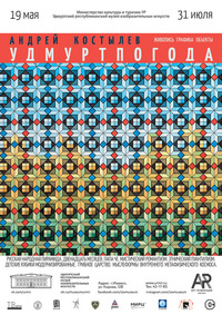 Афиша Ижевска — Выставка Андрея Костылева «Удмуртпогода»