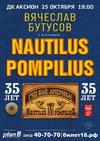 Концерт NAUTILUS POMPILIUS