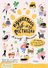 Афиша Ижевска — Пушистый фестиваль «Хочу Домой» в «Италмасе»