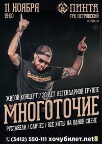 Афиша Ижевска — Концерт группы «Многоточие»