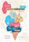 Фестиваль «Лето в филармонии»