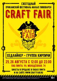 Афиша Ижевска — Фестиваль CRAFT FAIR — 2018