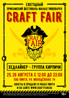Фестиваль CRAFT FAIR — 2018