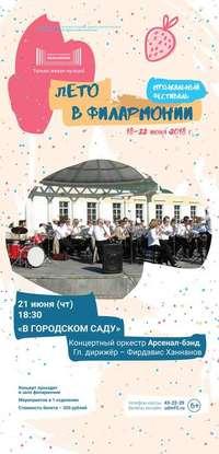 Афиша Ижевска — Музыка летом — 2018
