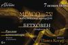 Юбилейный концерт академического симфонического оркестра