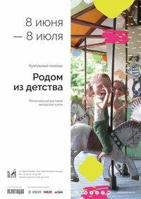 Афиша Ижевска — Выставка «Родом из детства»
