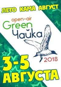 Афиша Ижевска — Фестиваль «Green Чайка»