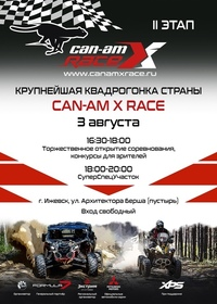 Афиша Ижевска — Гонка на квадроциклах Can-Am X Race