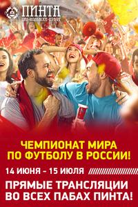 Афиша Ижевска — Прямые трансляции Чемпионата мира — 2018