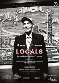 Афиша Ижевска — Выставка «Locals»