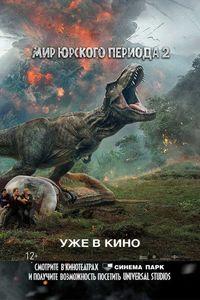 Афиша Ижевска — Смотри в кино «Мир Юрского периода 2» и выигрывай призы