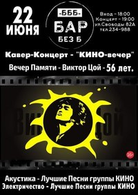 Афиша Ижевска — Кавер-концерт «КИНО-вечер»