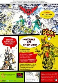 Афиша Ижевска — Выставка «Мотоцикл для супергероя»