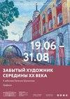 Выставка «Забытый художник середины ХХ века»