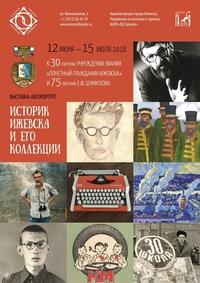 Афиша Ижевска — Выставка «Историк Ижевска и его коллекции»