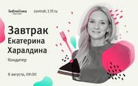 Афиша Ижевска — Завтрак с Екатериной Харалдиной в «Библиотике»