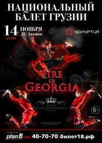 Афиша Ижевска — Национальный королевский балет Грузии