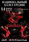 Национальный королевский балет Грузии